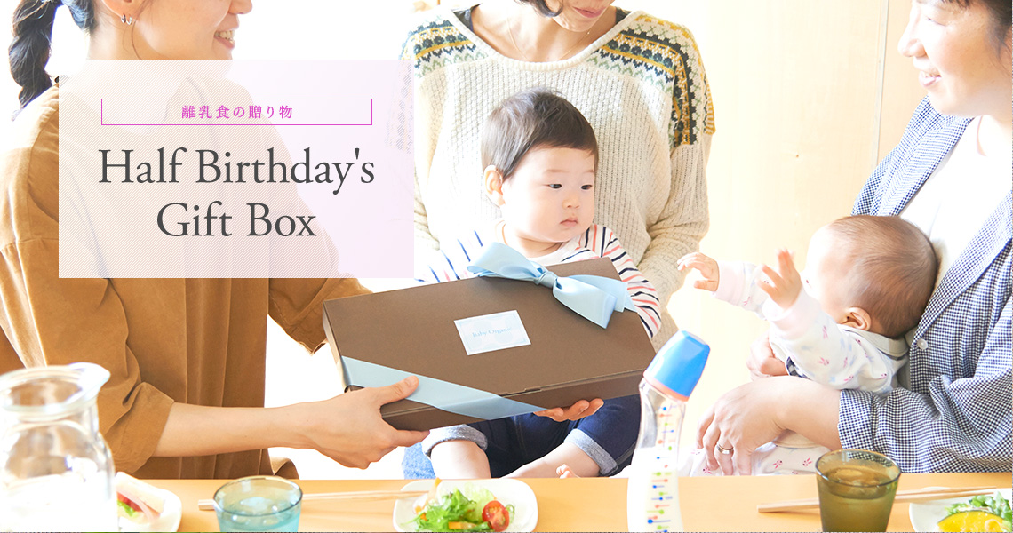 Baby Orgente Gift Box